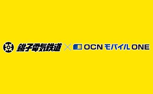 銚子電鉄の存続を「OCNモバイルONE」を使って支援とは?
