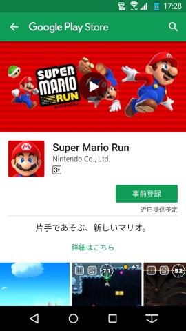 Google Playのアプリ情報(Androidスマホ)