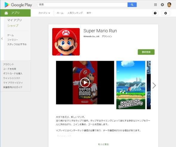 Google Playのアプリ情報(PC)