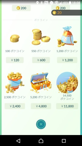 Android版「Pokemon GO」