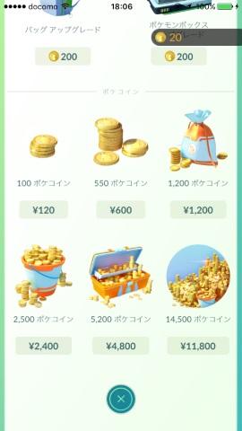 iOS版「Pokemon GO」