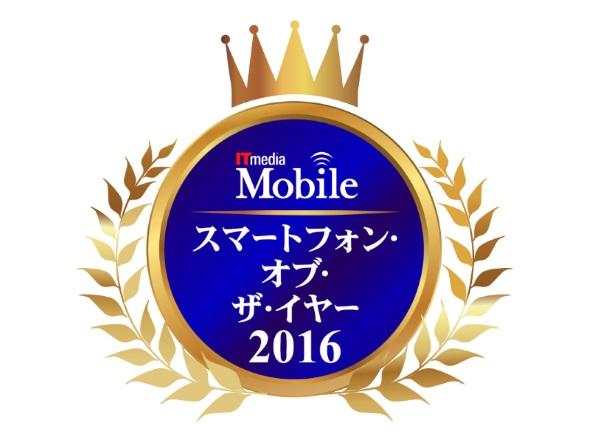 スマートフォン・オブ・ザ・イヤー2016