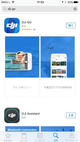 App Store上の「DJI GO」アプリ