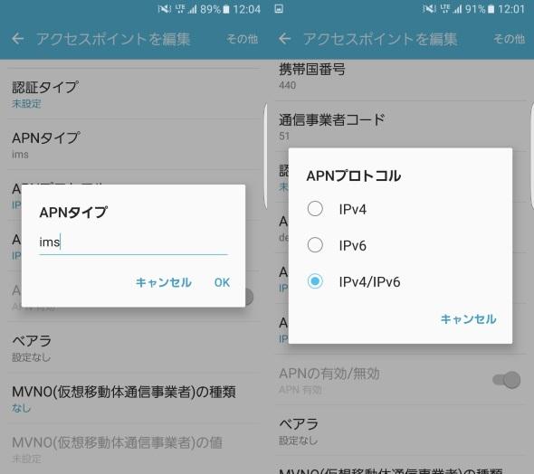 APNタイプとAPNプロトコルの設定