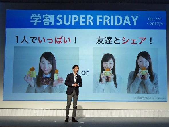 学割SUPER FRIDAY