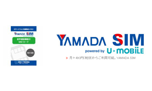 U-NEXT、ヤマダ電機