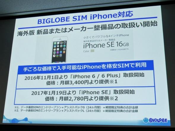 iPhone SEを取り扱い始めたBIGLOBE