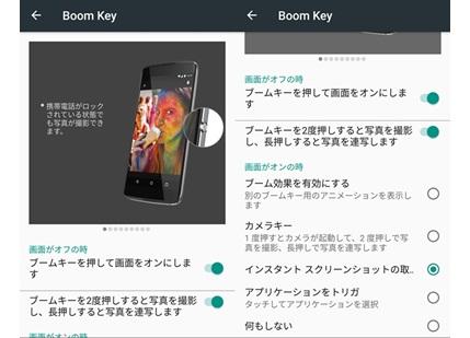 BOOMキーでは、カメラ機能やアプリケーションの起動など細かい設定が可能