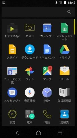 アプリ一覧
