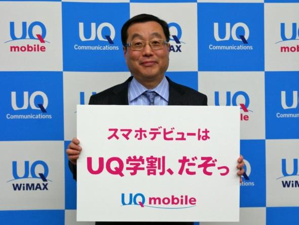 UQコミュニケーションズの野坂章雄社長
