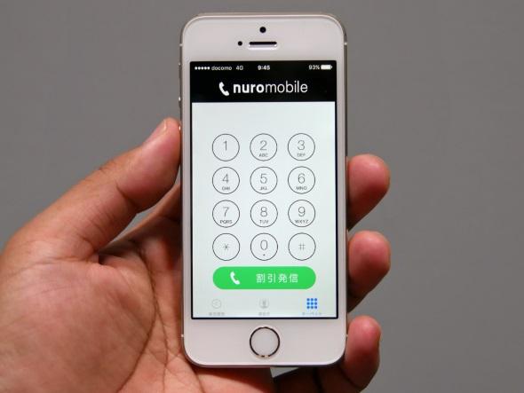 iOS版nuroモバイルでんわアプリ