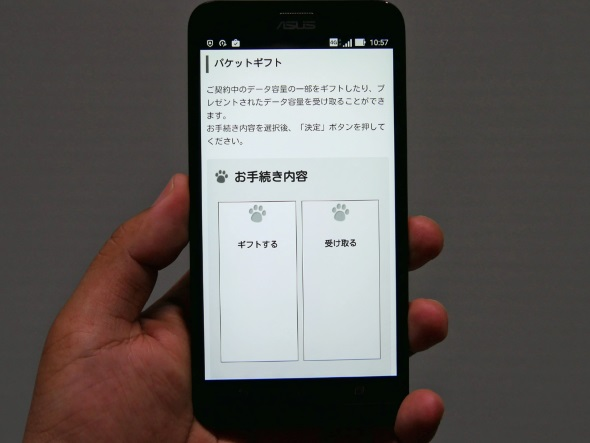 ユーザー用Webサイト
