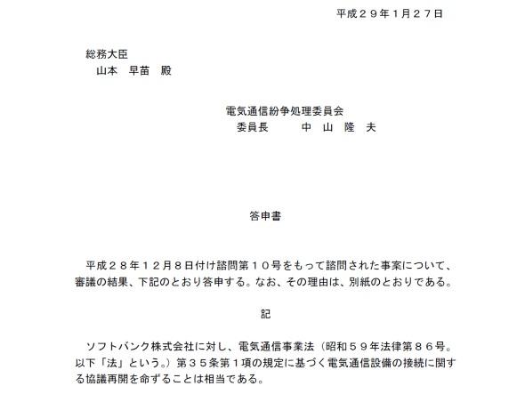 電気通信紛争処理委員会の答申