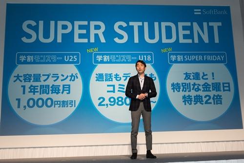 ソフトバンクも格安スマホに対抗!「SUPER STUDENT」