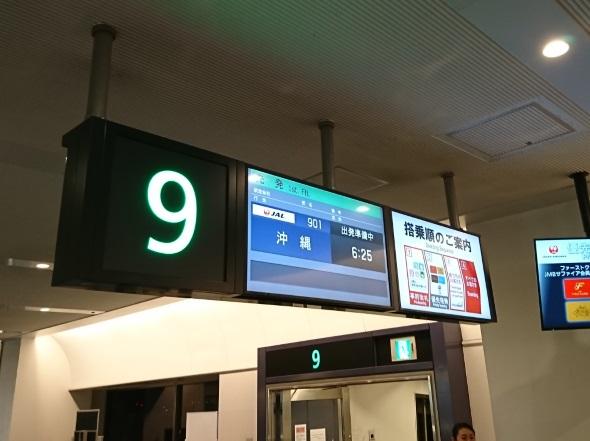 沖縄へ向かう図