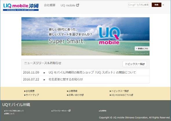 UQモバイル沖縄のWebサイト