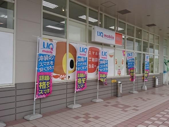 UQスポット サンエーしおざきシティ