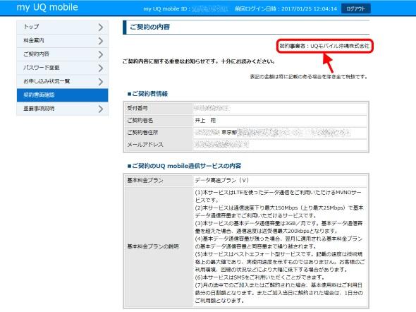 契約書面に輝く「UQモバイル沖縄株式会社」の文字