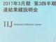 郵便局で格安スマホ販売、全国に拡大へ IIJと日本郵便が協業