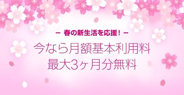「春の新生活応援キャンペーン」のバナー