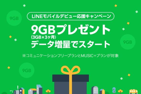 LINEモバイルデビュー応援キャンペーンと併用可