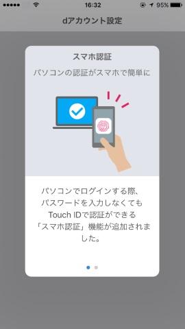 最新版の「dアカウント設定」アプリ(iOS版)