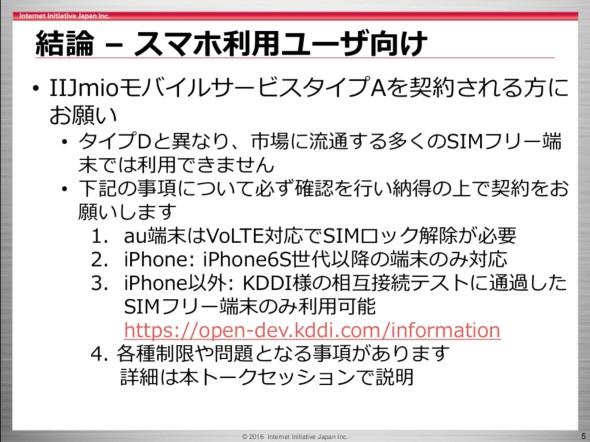 au回線を使うMVNOサービスには問題(制約)が多い?
