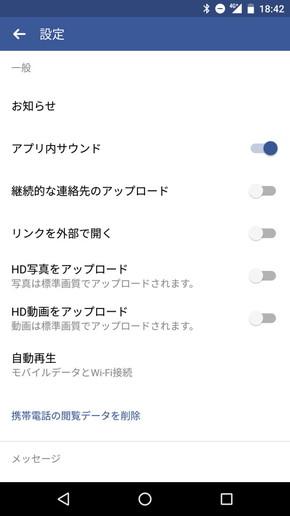 「アプリの設定」から「自動再生」をタップ