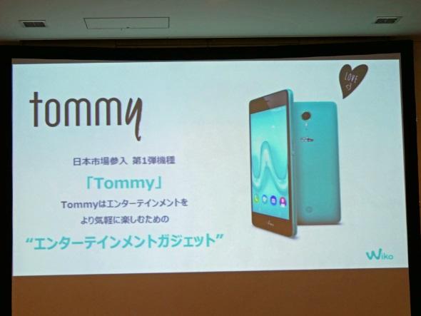 Tommyは「エンターテインメントガジェット」