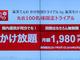 楽天モバイル、月額1980円の「楽天でんわ かけ放題」をトライアルで提供