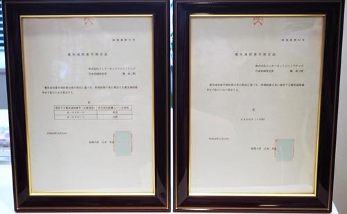 公衆陸上移動体ネットワーク番号の指定証を展示