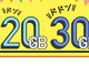 「BIGLOBE SIM」に20GB、30GBの大容量プランが登場