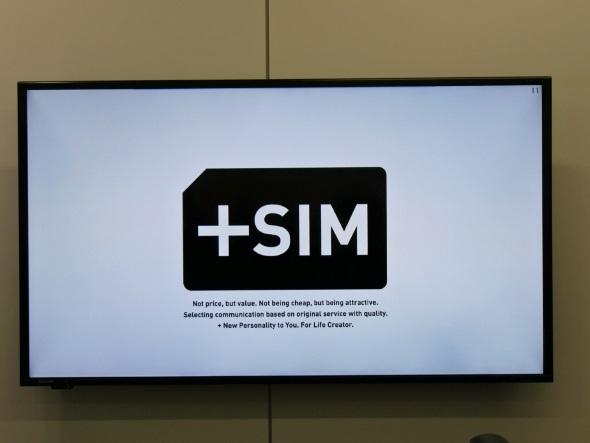 +SIMのブランドロゴ