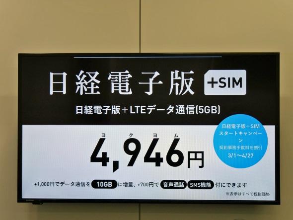 日経電子版+SIMの概要