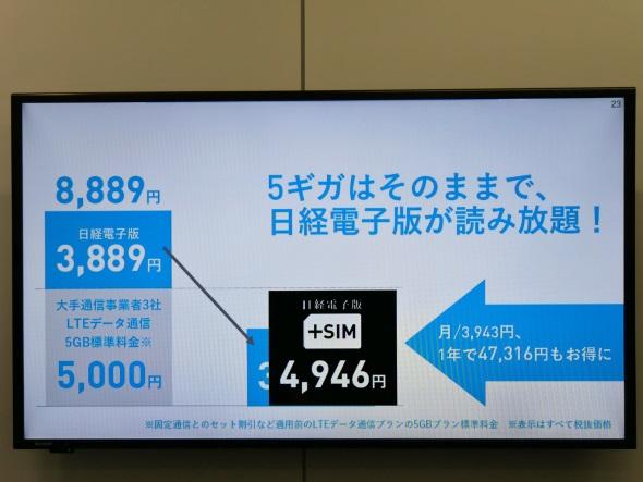 大手キャリアの5GBデータ料金で日経電子版の有料会員サービスまで受けられる