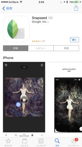 Snapseed(iOS版)のダウンロードページ