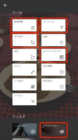 Snapseedの基本ツールとフィルタ