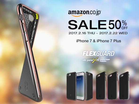FlexGuard Case