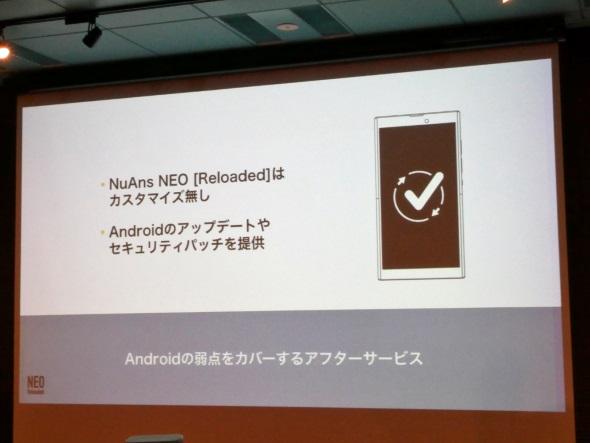 Android 7.1を採用
