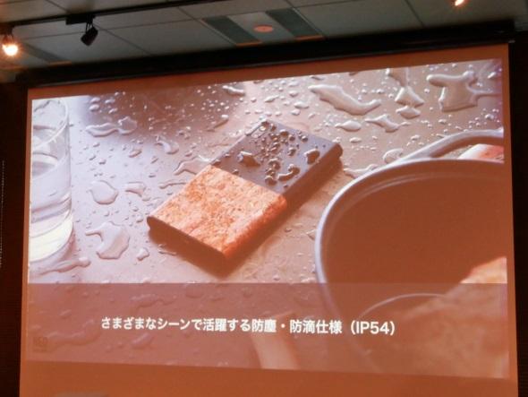 IP54等級の防塵・防水性能