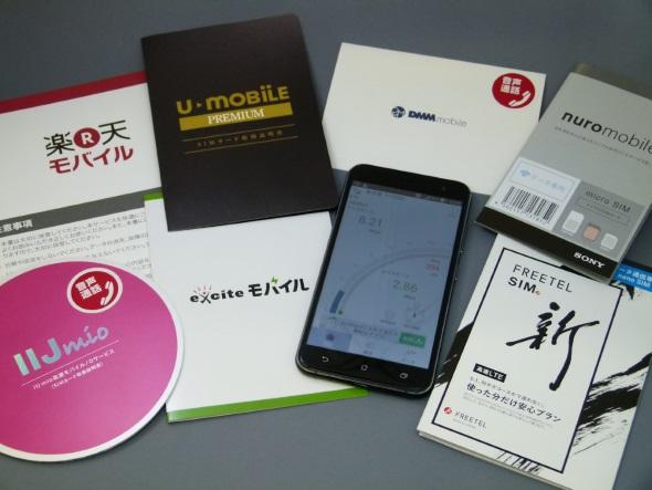 格安SIMのパッケージ