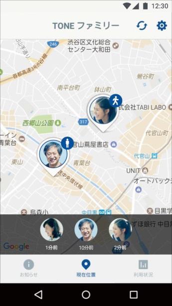 TONE見守りアプリのイメージ