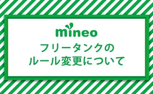 mineoが「フリータンク」のルール変更を発表