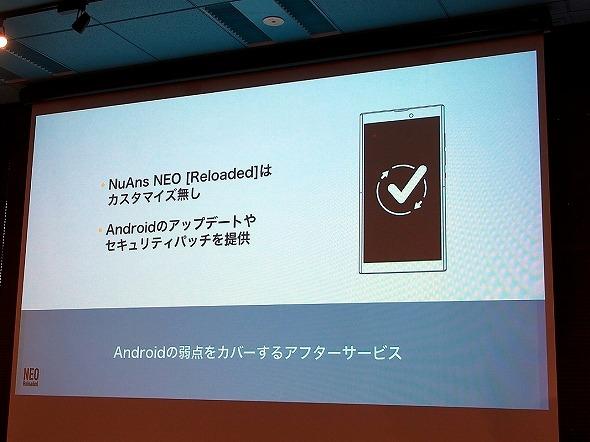 NuAns NEO [Reloaded]