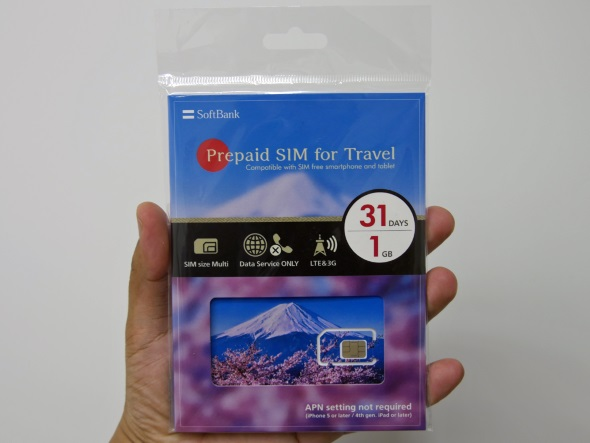 Prepaid SIM for Travel(富士山デザイン)