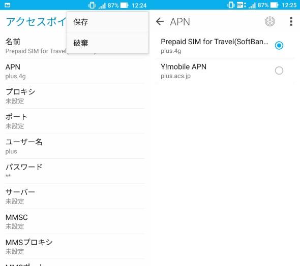 Android端末での設定