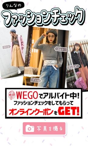 WEGOのオンラインショップからりんなのファッションチェックができる