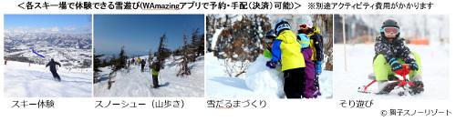 各スキー場で体験できる雪遊び