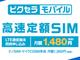 月額1480円からデータ通信が使い放題 「ピクセラモバイル」提供開始