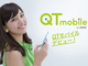 QTNetの「BBIQスマホ」が「QTmobile」にリニューアル 5分かけ放題や端末補償サービスも